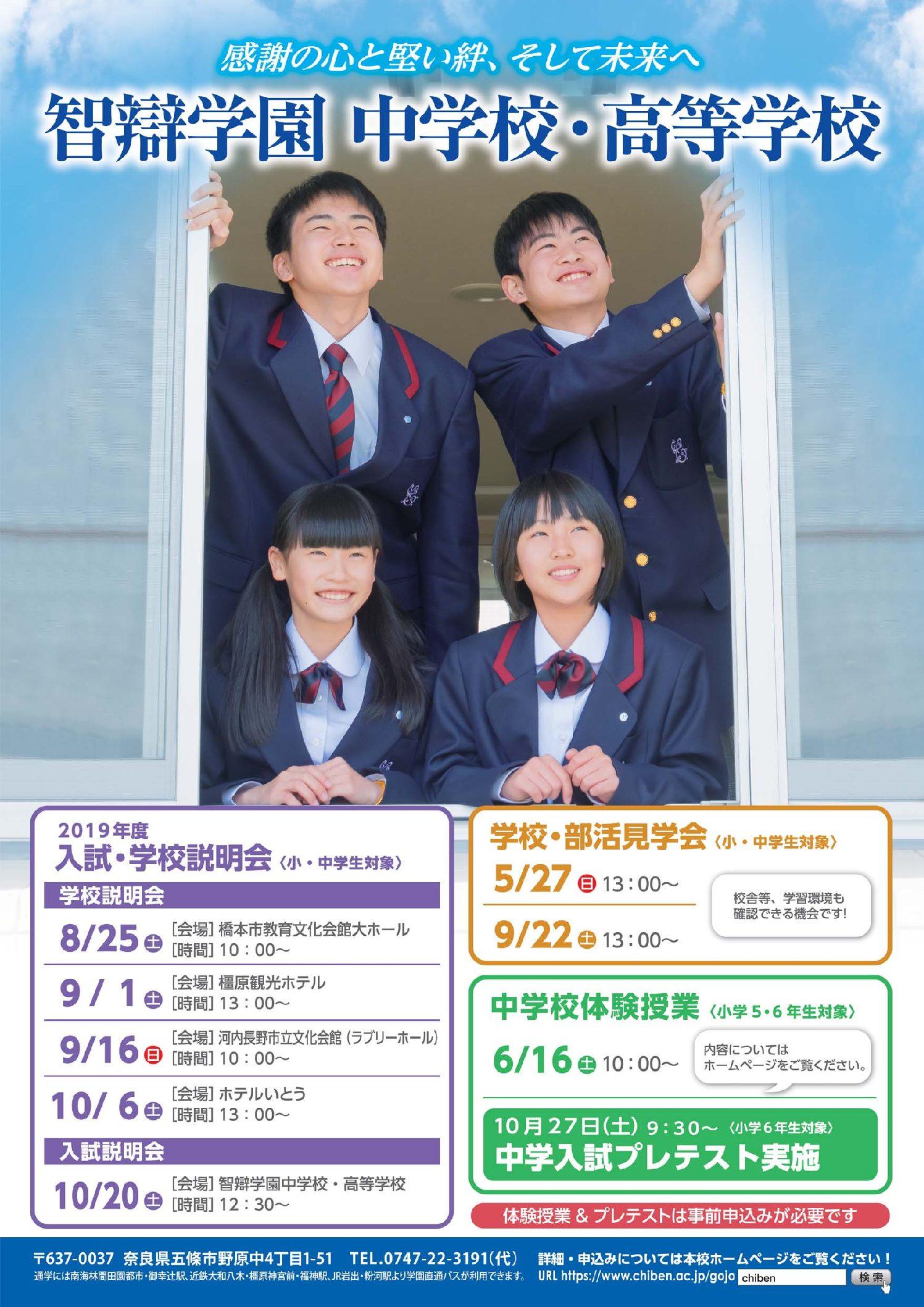 【中学・高校】入試・学校見学会のポスターです。