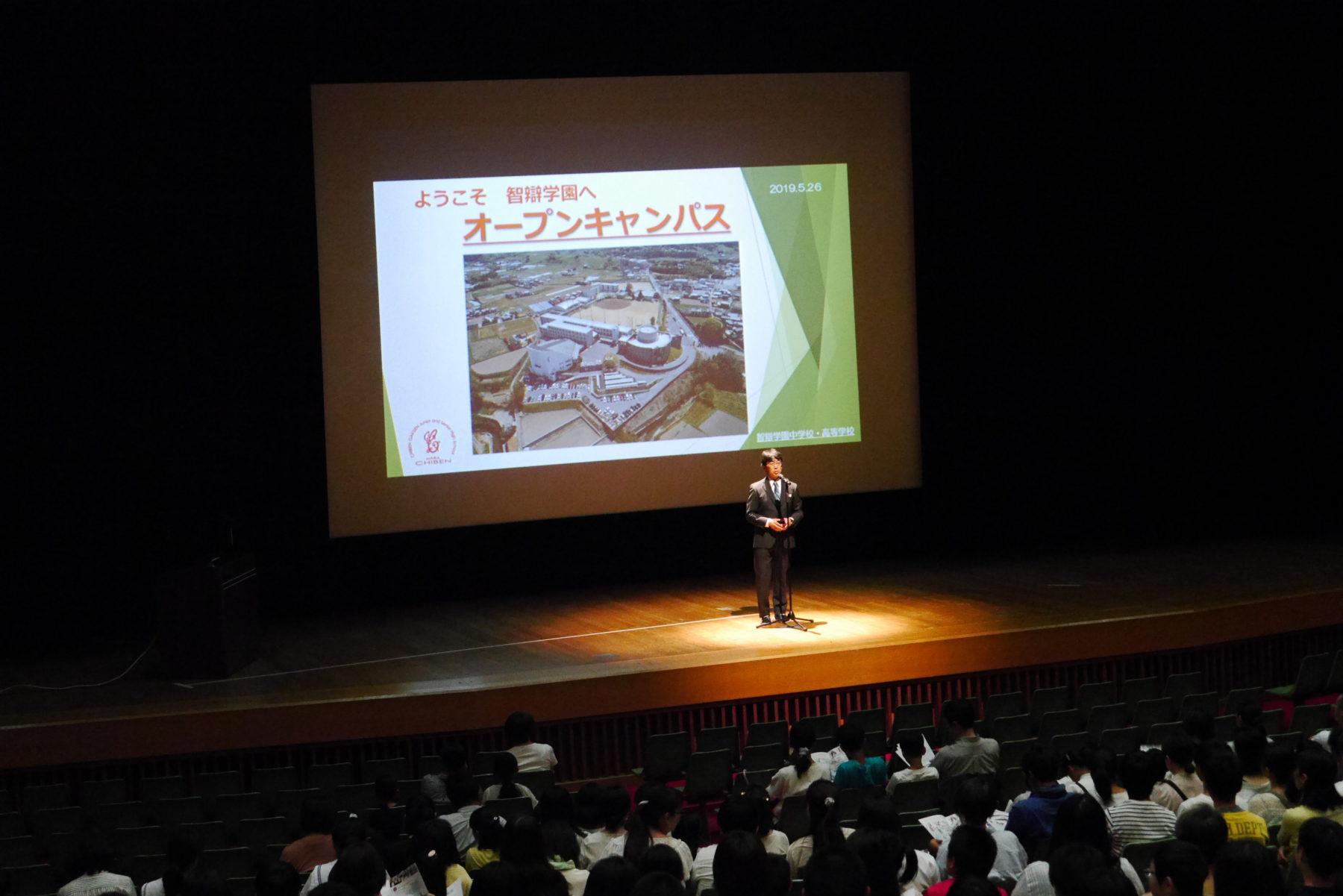 【中学・高校】オープンキャンパスへのご参加、ありがとうございました。