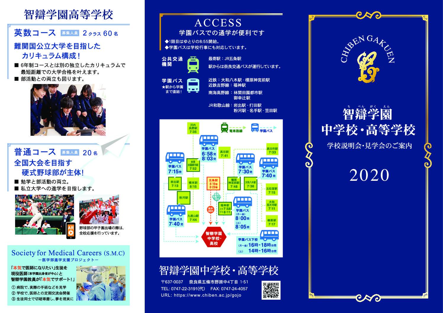 【中学・高校】2020年 学園イベントについて