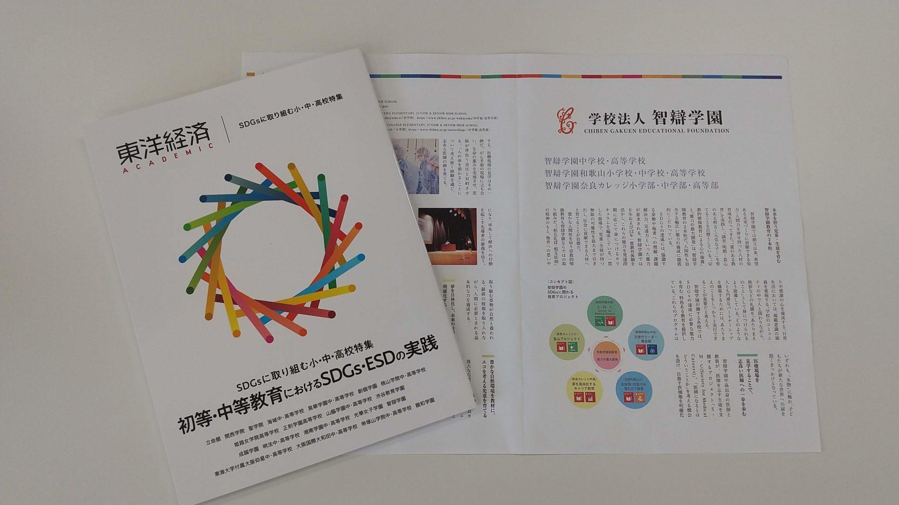 智辯学園が「東洋経済ACADEMIC」(東洋経済新報社)に紹介されました。