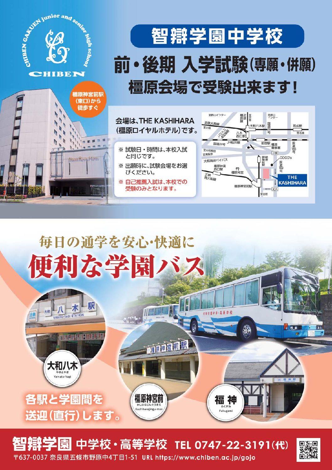 【中学校】入学試験、別会場(THE KASHIHARA・橿原市)で受験できます。