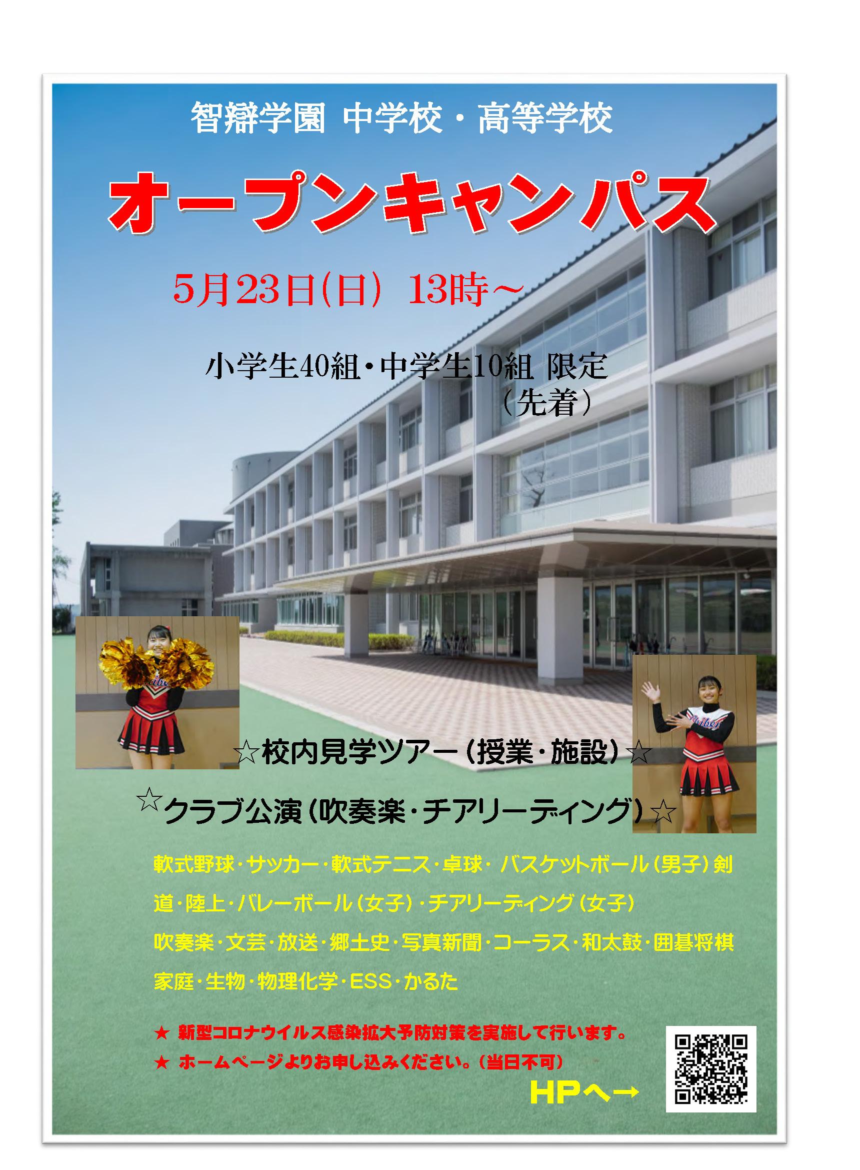 【中学・高校】「オープンキャンパス」を5月23日(日)に開催します!