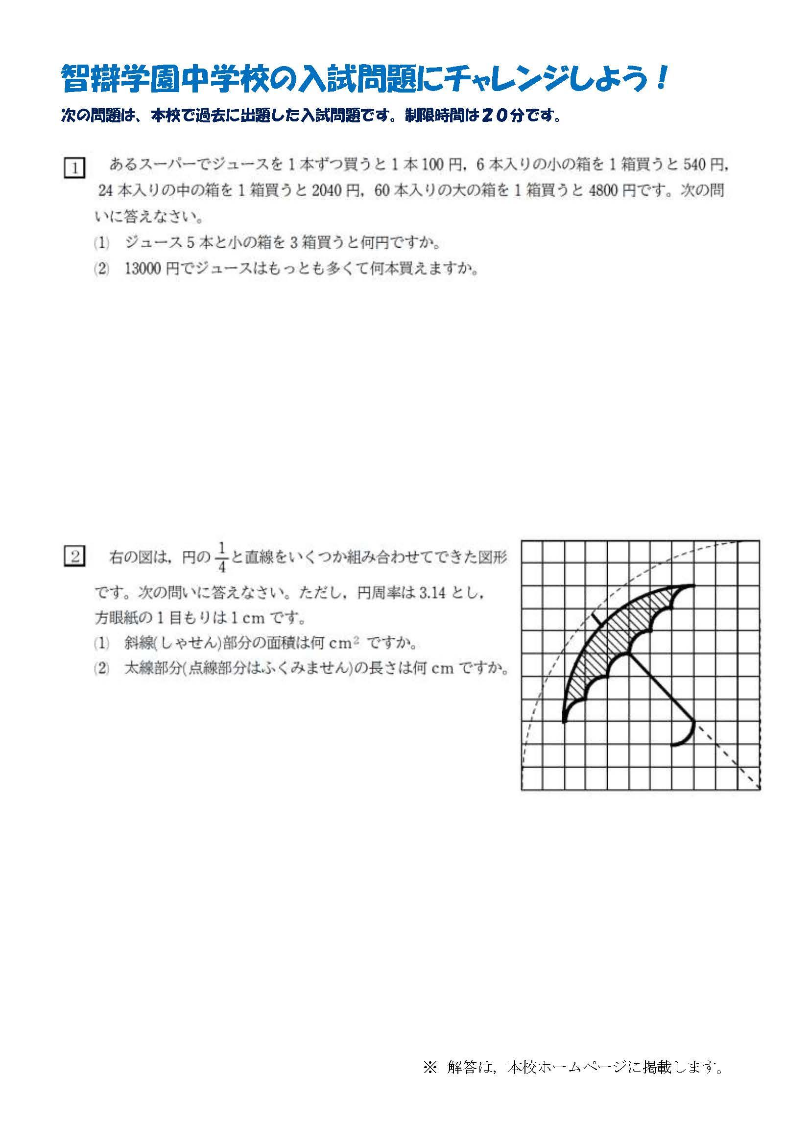【中学校】「入試問題にチャレンジ!」(5/23) 解答と解説