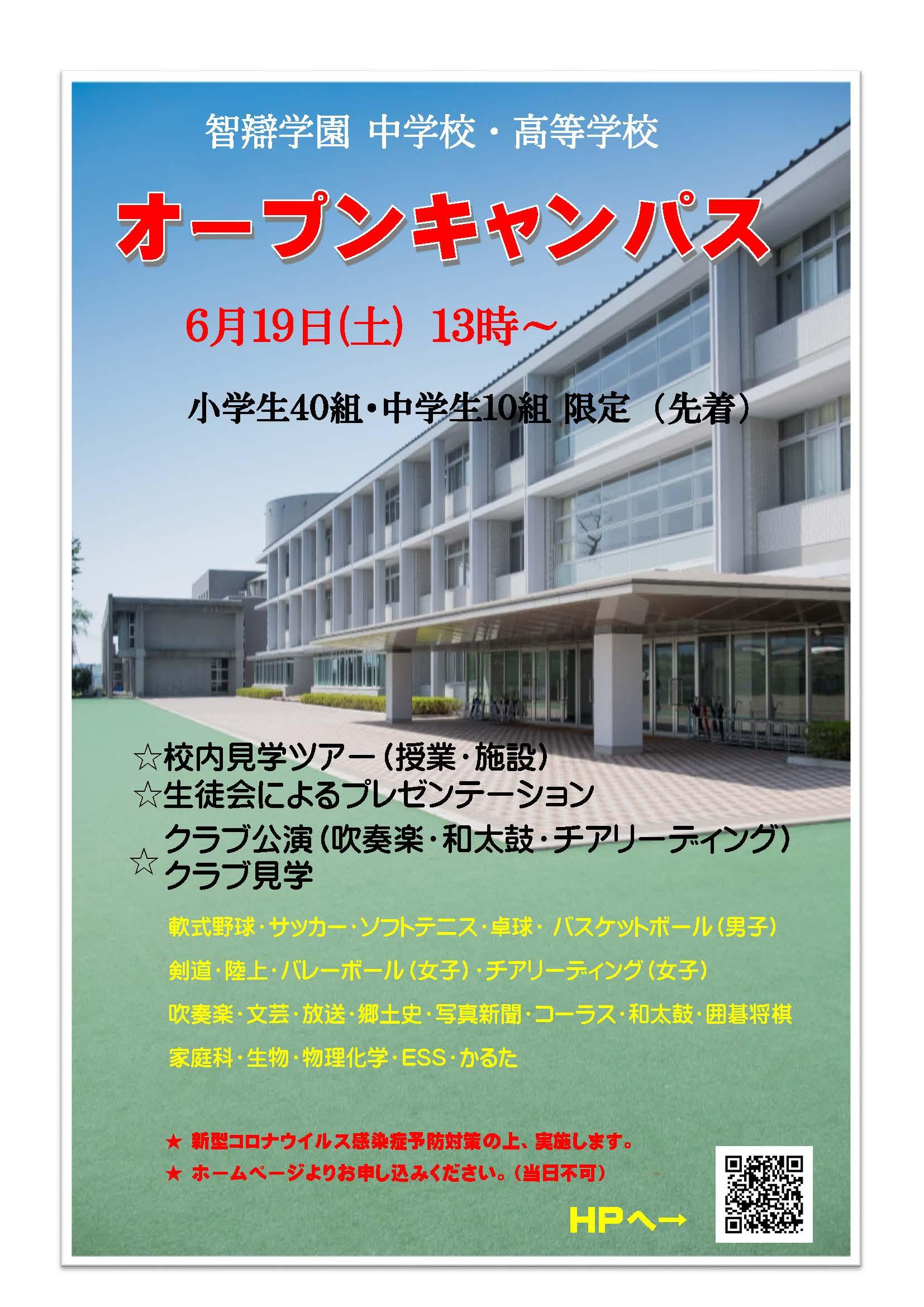 【中学・高校】「オープンキャンパス」6月19日(土)に開催します!