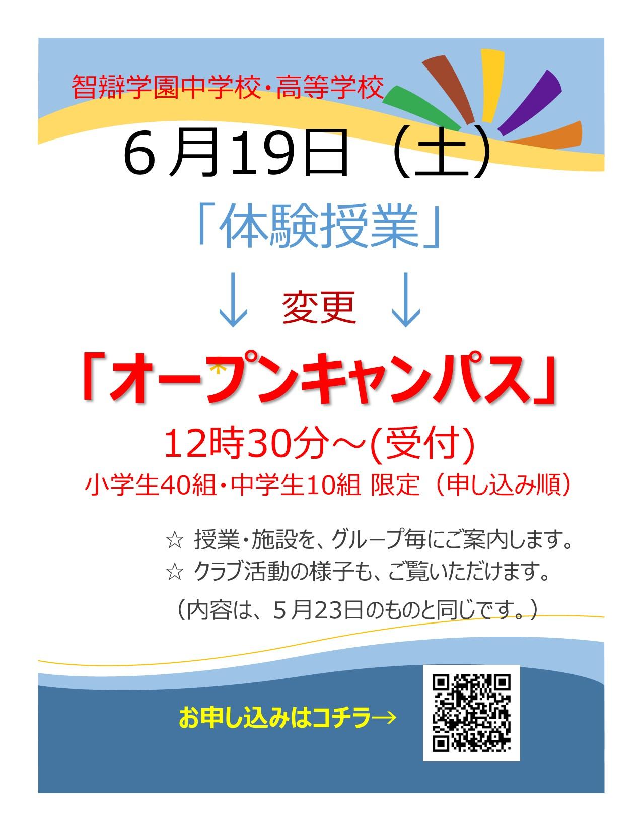 【中学校】「体験授業(6月19日)」を「オープンキャンパス」に変更いたします。
