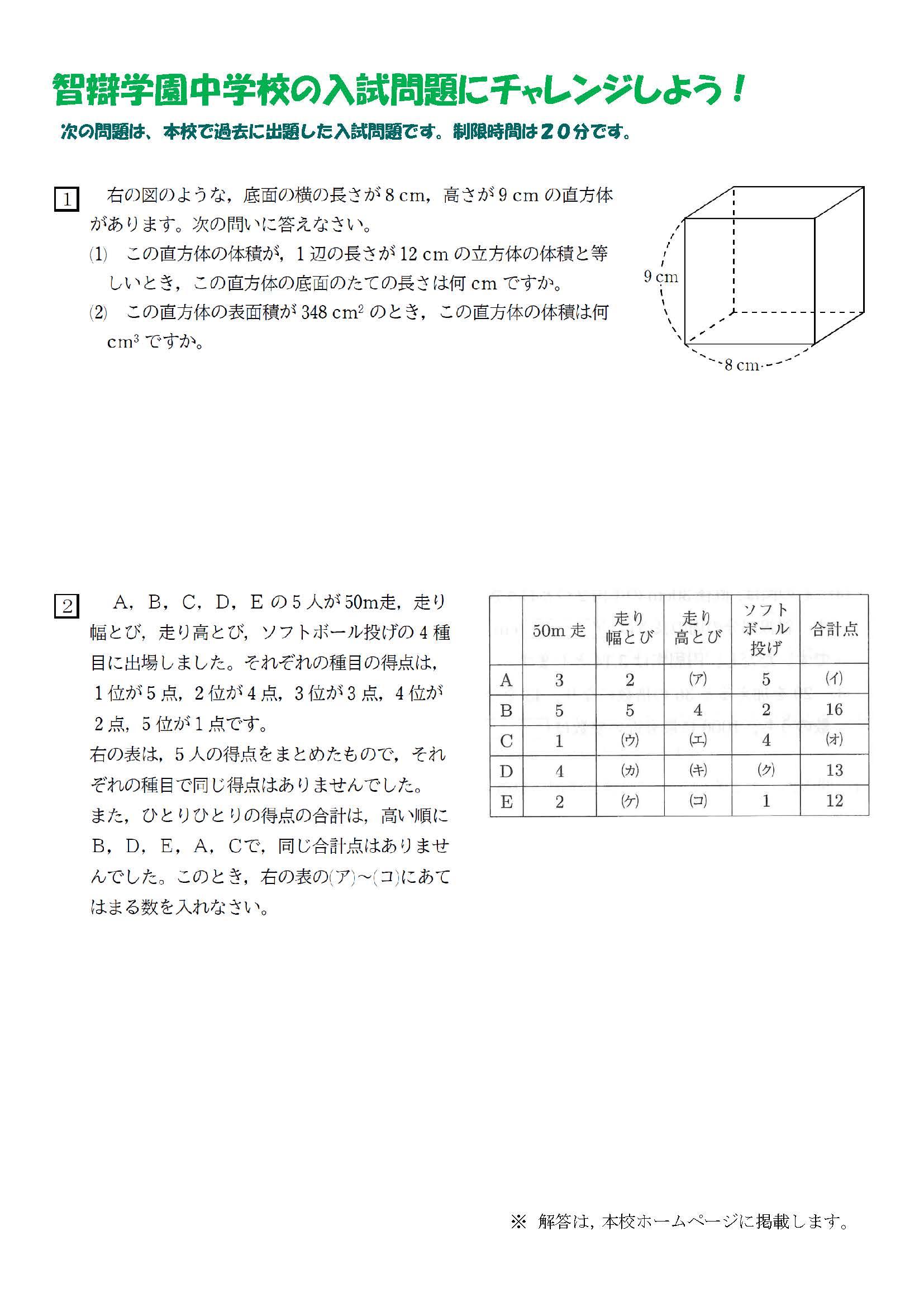 【中学校】「入試問題にチャレンジ!」(6/19)解答と解説