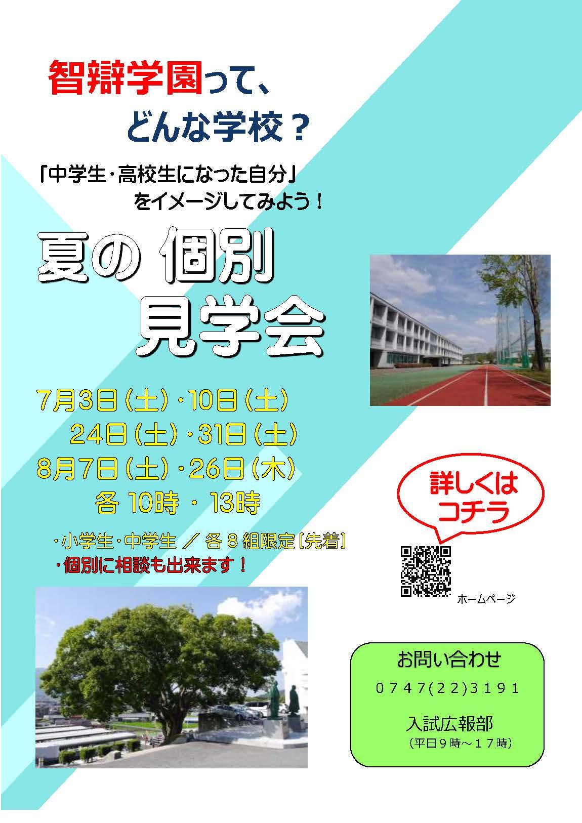 【中学・高校】「夏の個別見学会」を開催します。