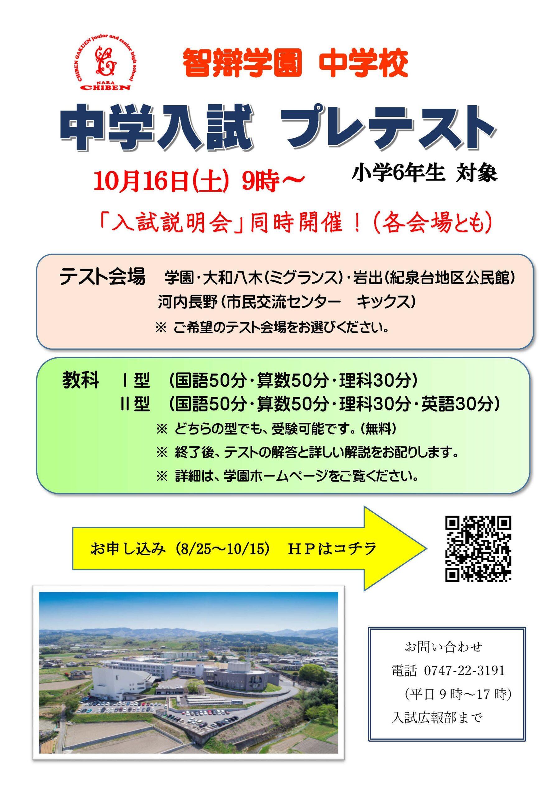 【中学校】「 中学入試プレテスト(10/16実施・無料)」申し込み受付中です。