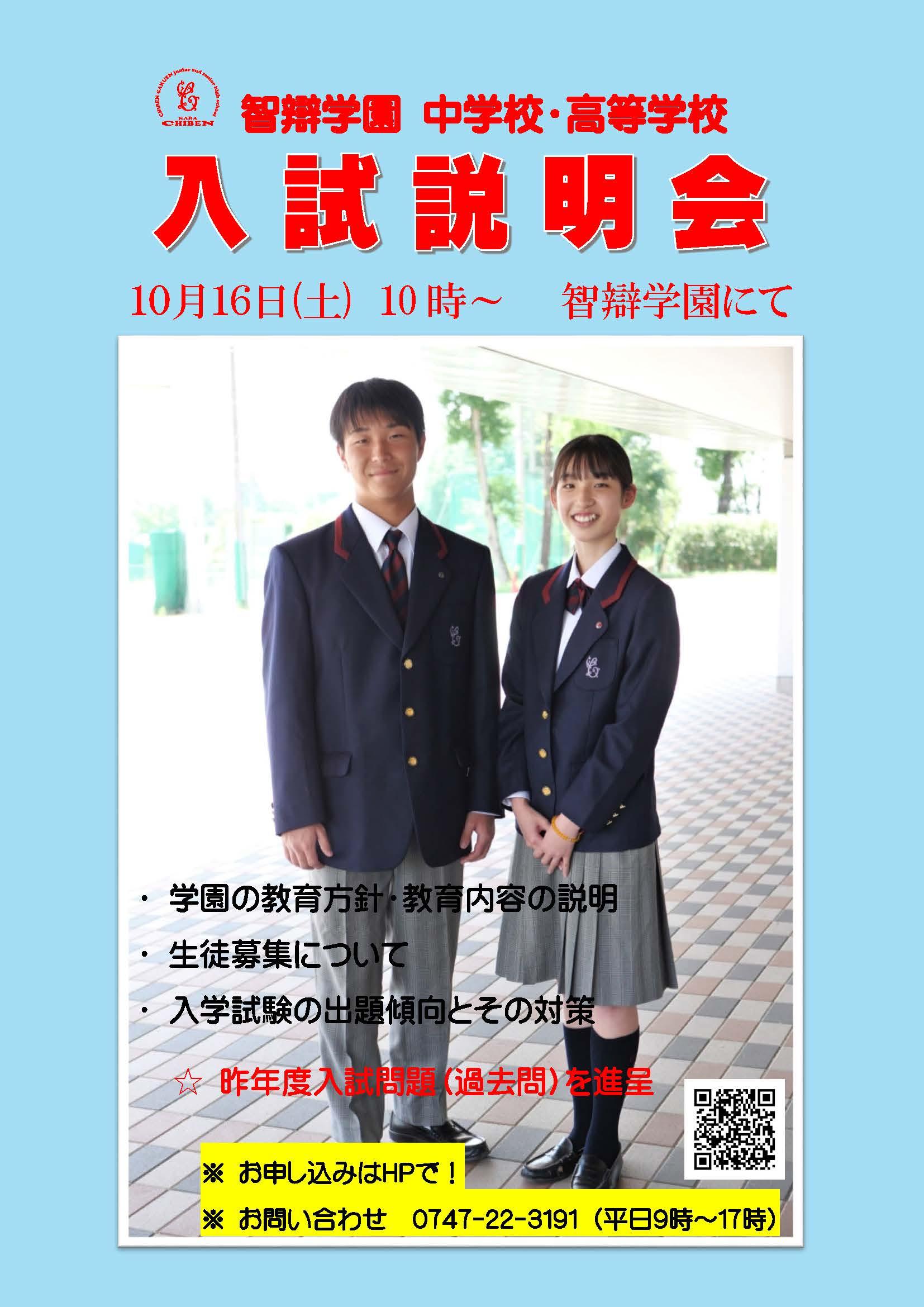 【中学・高校】「入試説明会(10月16日〈土〉10時~)」の申し込み受付中です。