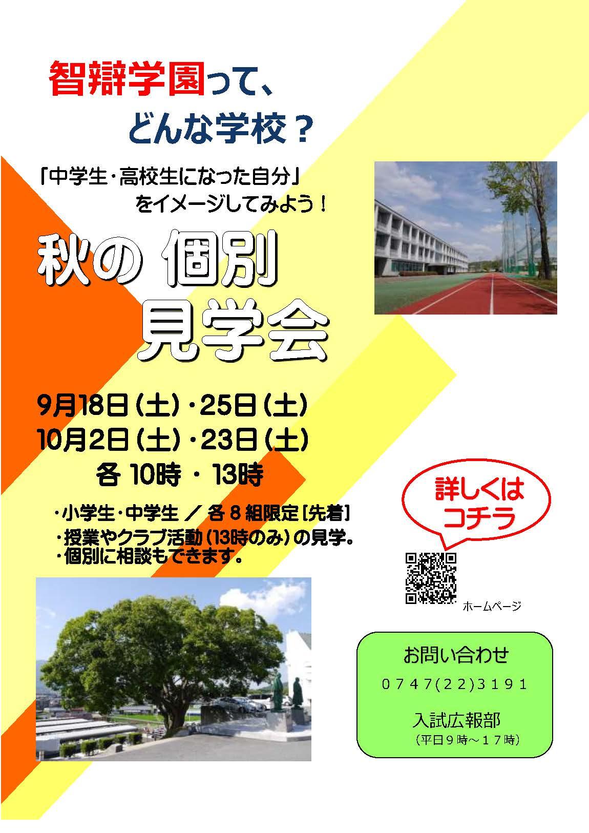 【中学・高校】「秋の個別見学会」申し込み受付中です。