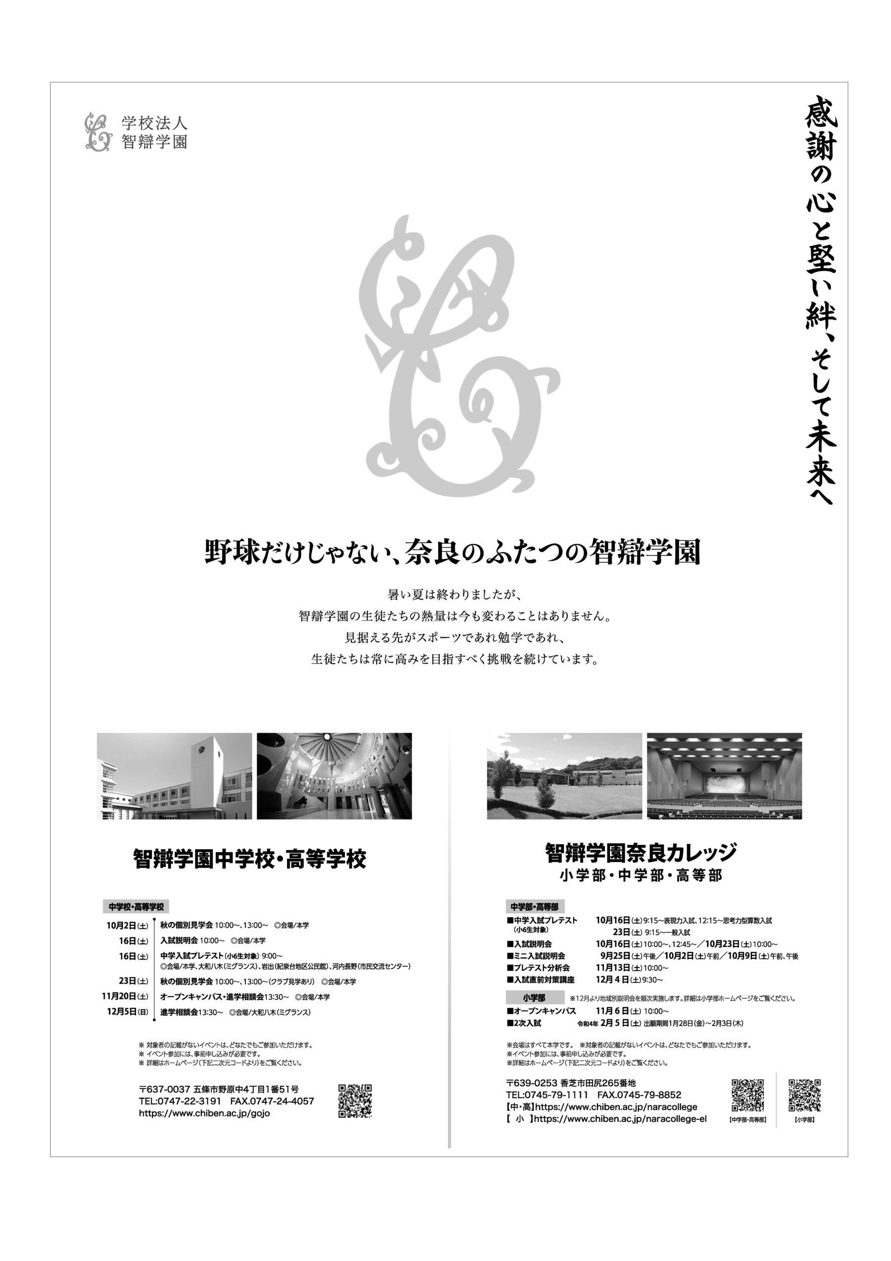 【中学・高校】毎日新聞掲載広告(2021.9.24.朝刊)