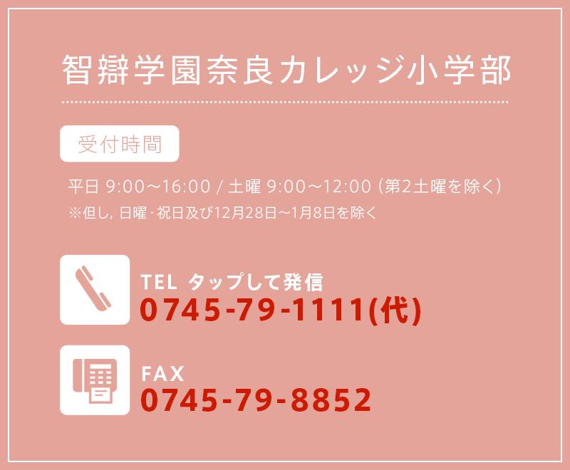 智辯学園奈良カレッジ小学部へのお問い合わせ電話番号