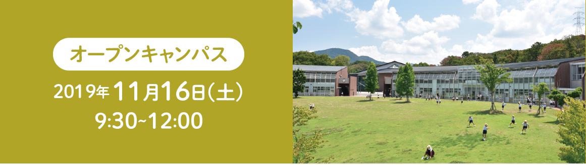 11月16日(土)にオープンキャンパスを実施します