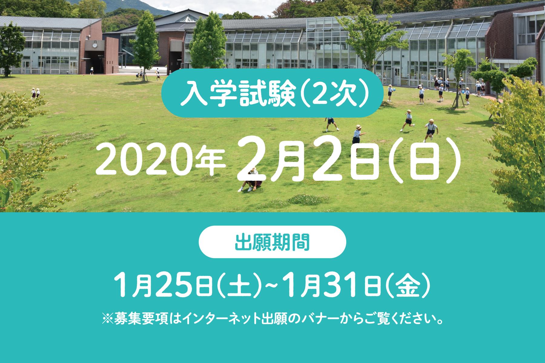 2020年度入学試験(2次) 出願開始 ※終了しました