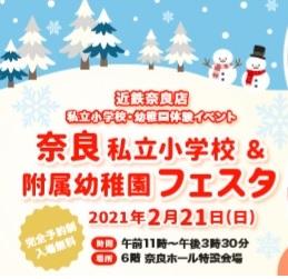 2月21日(日)「奈良私立小学校&附属幼稚園フェスタ」に参加します ※終了しました