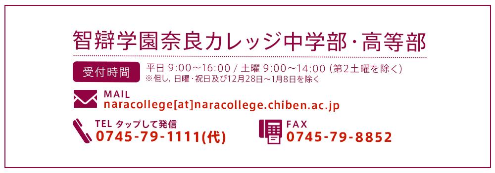 智辯学園奈良カレッジ中学部・高等部へのお問い合わせ電話番号