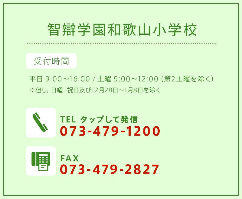 智辯学園和歌山小学校へのお問い合わせ電話番号