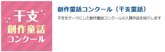 """""""いのししが主役の創作童話コンクール""""優秀賞 受賞おめでとうございます。"""