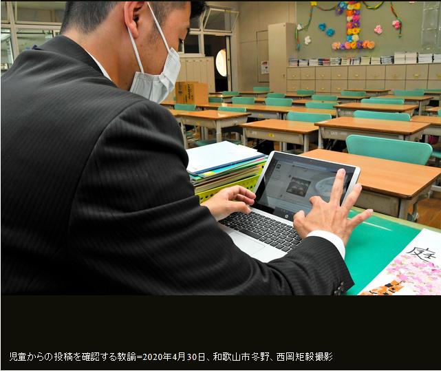 各種新聞社に臨時休業中のオンライン学習の取り組みが掲載されました