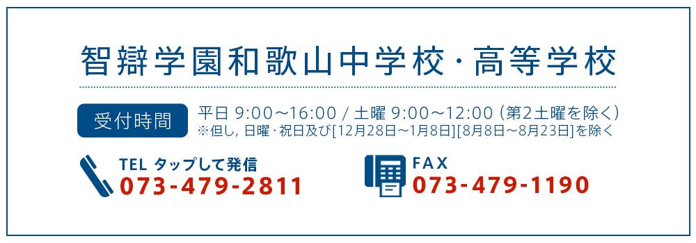 智辯学園和歌山中学・高等学校へのお問い合わせ電話番号
